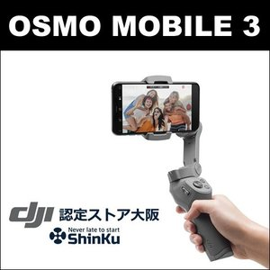 Osmo Mobile3 オズモモバイル DJI スマホ用手持ちジンバル カメラスタビライザー 在庫あり|shinku