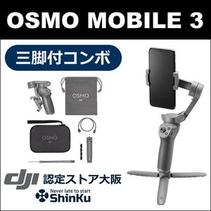 Osmo Mobile3 コンボ オズモモバイル DJI スマホ用手持ちジンバル カメラスタビライザー|shinku