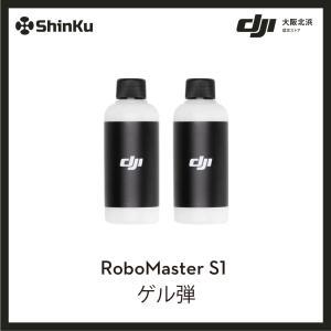 RoboMaster S1 ゲル弾 ロボマスター