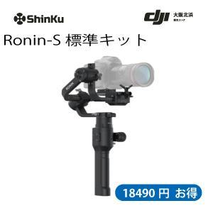 DJI Ronin-S カメラスタビライザー 一眼レフ・ミラ...