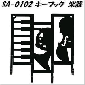 セトクラフト SA-0102 キーフック 楽器 SA0102【お取り寄せ商品】【鍵掛け、キーケース、玄関収納】