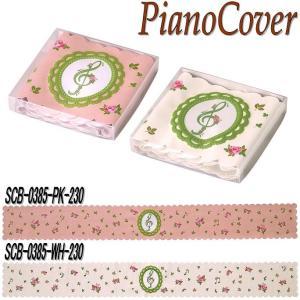 セトクラフトSCB-0385-PK SCB-0385-WH-230鍵盤カバーSCB0385 SETOCRAFT、鍵盤カバー、ピアノ、の商品画像|ナビ