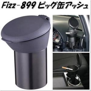 ナポレックス Fizz-899 ビッグ缶アッシュ Fizz899【お取り寄せ商品】【カー用品、灰皿、...