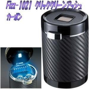 ナポレックス Fizz-1021 クリッククリーンアッシュ カーボン Fizz1021【お取り寄せ商...