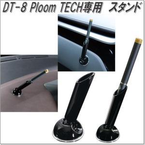【ネコポス対応品】槌屋ヤック DT-8 Plo...の関連商品6