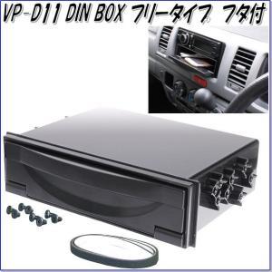 槌屋ヤック YAC VP-D11 DIN BOX フリータイプ フタ付 VPD11【お取り寄せ商品】...