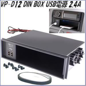 槌屋ヤック YAC VP-D12 DIN BOX USB電源 2.4A VPD12【お取り寄せ商品】...