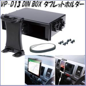 槌屋ヤック YAC VP-D13 DIN BOX タブレットホルダー VPD13【お取り寄せ商品】【...