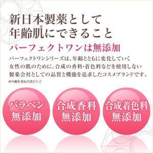 パーフェクトワン モイスチャージェル 75g / 新日本製薬 / オールインワンジェル オールインワンゲル 化粧水 乳液 クリーム 美容液 パック 化粧下地|shinnihonseiyakuec|03