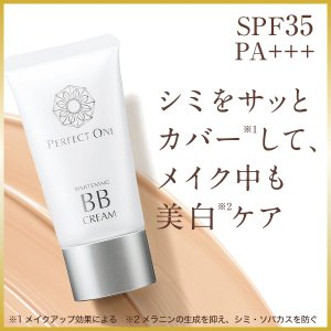 パーフェクトワン 薬用ホワイトニングBBクリーム 25g ナチュラル / 新日本製薬 / オールイン...