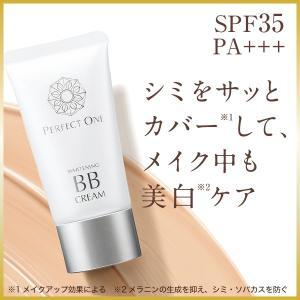 パーフェクトワン 薬用ホワイトニングBBクリーム 25g オークル / 新日本製薬 / オールインワ...