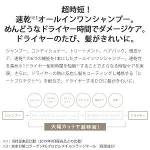 パーフェクトワン トリートメントシャンプー 400ml / 新日本製薬 / シャンプー コンディショナー トリートメント パック 頭皮ケア / ヘアケア スカルプケア|shinnihonseiyakuec|04
