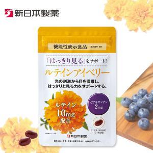 新 薬 ルテインアイベリー β-カロテン栄養機能食品 ルテイン ビルベリー 健康食品 健康食品サプリメント サプリメントの商品画像|ナビ