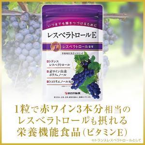 新日本製薬 レスベラトロールE 健康食品サプリメント  レスベラトール ポリフェノール ワイン shinnihonseiyakuec