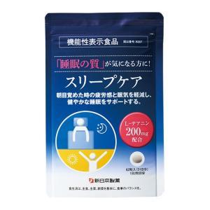 新日本製薬 睡眠ケアサプリメント スリープケア L-テアニン 健康食品 機能性表示食品 shinnihonseiyakuec