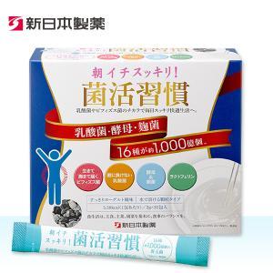 新日本製薬 朝イチスッキリ!菌活習慣 31包 shinnihonseiyakuec