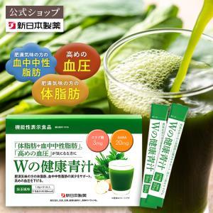 Wの健康青汁 / 新日本製薬 / 機能性表示食品 届出番号:F315 / GABA エラグ酸 / 青...