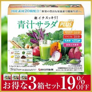 【19%オフ】新日本製薬 朝イチスッキリ!青汁サラダプラス【3箱セット】 shinnihonseiyakuec