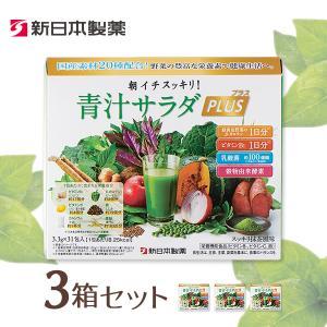 新日本製薬 朝イチスッキリ!青汁サラダプラス【3箱セット】|shinnihonseiyakuec