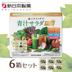 新日本製薬 朝イチスッキリ!青汁サラダプラス【6箱セット】|shinnihonseiyakuec