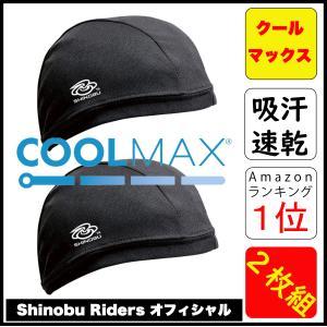 ヘルメット インナーキャップ バイク  COOLMAX 2枚組 ( キャップ タイプ ) ブラック ...