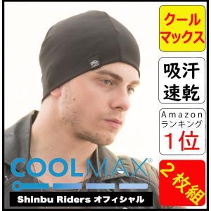 バイク ヘルメット インナーキャップ COOLMAX 2枚組 ( ニットキャップ タイプ ) Shi...