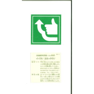 応援早割価格 ガム女学園 序章編 全26種おまけシール入り(和紙:48mm×48mm)|shinoku-store|02