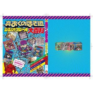 真おくのほそ道 大百科 A5(82P) ドデカWシール付|shinoku-store