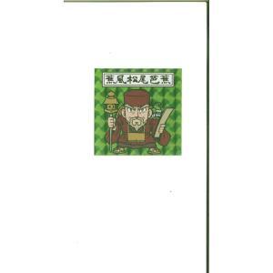 時は元禄(1689年)に出回った!?というテイ  通行手形 芭蕉シール1枚 シンオクハンド1組付|shinoku-store