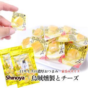 チーズいか燻製 90g 2パックセット ナチュラルチーズ 燻製 いか コラボレーション 北海道 イカ...