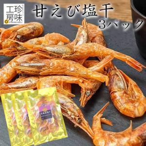 カネイシフーズ 甘えびの燻製 15g 3パックセット 日本海産 甘えび 使用 お酒のおつまみ おやつ...