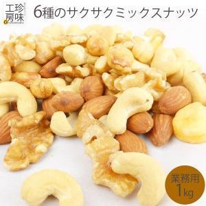 6種の食感 ミックスナッツたっぷり1kg カシューナッツ・アーモンド・クルミ・ジャイコン・ボンゴナッツ・ひよこ豆入り