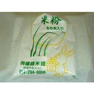 自家製 米粉 1kg|shinozaki-kome