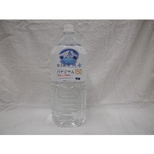 富士山天然水バナジウム150 2リットルペットボトル1本|shinozaki-kome