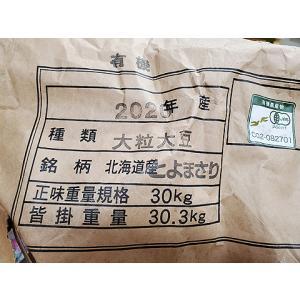 平成29年産 北海道産 無農薬 無化学肥料 JAS有機栽培大豆とよまさり 1kg|shinozaki-kome|03