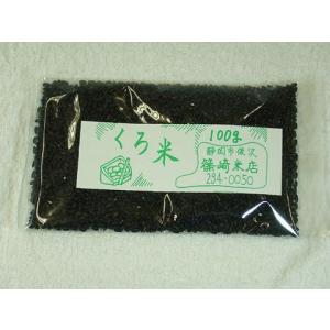 静岡県産 黒米|shinozaki-kome