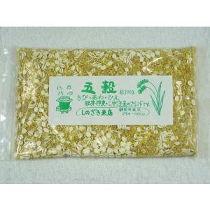 自家製 五穀|shinozaki-kome