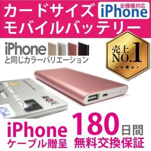 モバイルバッテリー iPhone 大容量 軽量 急速 携帯 ...