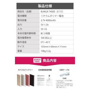 モバイルバッテリー iPhone 大容量 軽量 急速 携帯 充電器 アイフォン 4000mAh|shinpei00001|16