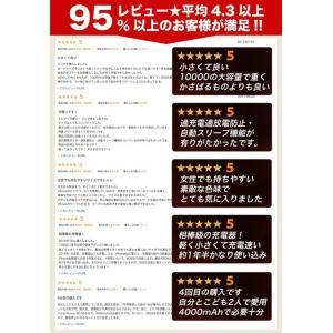 モバイルバッテリー iPhone 軽量 急速充電 対応 コンパクト 携帯 充電器|shinpei00001|04