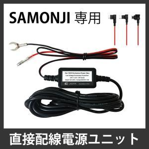 SAMONJIドライブレコーダー専用直接配線用電源ユニット|shinpei00001