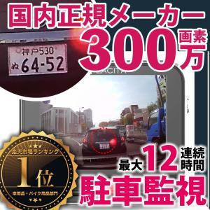 ドライブレコーダー ドラレコ  駐車監視 録画 300万画素...