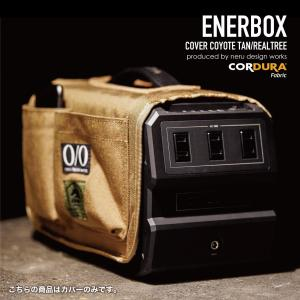 日本製 ポータブル電源 エナーボックス ENERBOX専用多機能カバー コヨーテタン/リアルツリー