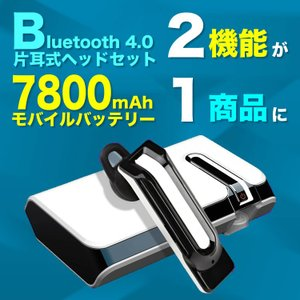 Bluetooth 4.0 ワイヤレス ヘッドセット 一体型 モバイルバッテリー 大容量 iPhone7 iPhone6 iPhoneSE android タブレット 対応 片耳 イヤホン マイク