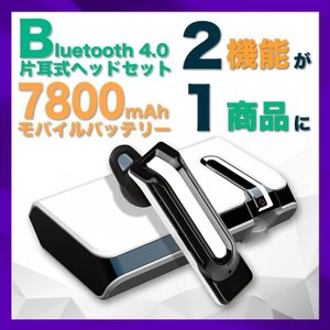 Bluetooth 4.0 ワイヤレス ヘッドセット 一体型 モバイルバッテリー 大容量 iPhone7 iPhone6 iPhoneSE android タブレット 対応 片耳 イヤホン マイク|shinpei00001