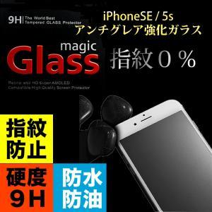 iPhoneSE ガラスフィルム 保護フィルム 強化ガラス iPhone 5s 5 アンチグレア|shinpei00001