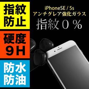 iPhoneSE ガラスフィルム 保護 フィルム 強化ガラス アンチグレア|shinpei00001