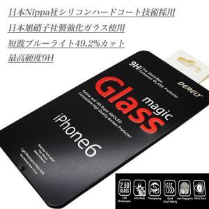 iPhone6 iphone6s 保護フィルム 日本製 高級 強化ガラス 液晶保護フィルム 高硬度9H ブルーライトカット|shinpei00001