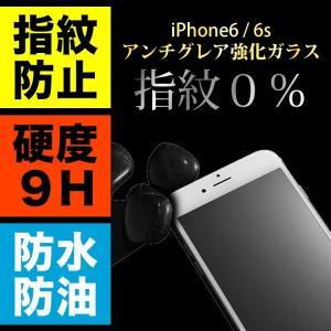 iPhone6 ガラスフィルム 保護フィルム iphone 6 6s 対応 アンチグレア|shinpei00001