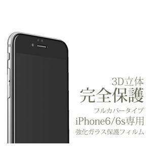 iPhone6 iPhone6s 3D フルカバー 強化ガラス 液晶保護フィルム 曲面 立体 全面 保護 ガラスフィルム 保護フィルム 9H iphone 6 6s|shinpei00001